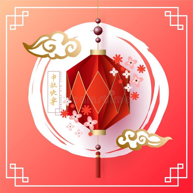 Chinesischer mittlerer Herbstfestivalentwurf mit glücklichem mittlerem Herbst des chinesische Sprachbeschriftungstextes stockfotos