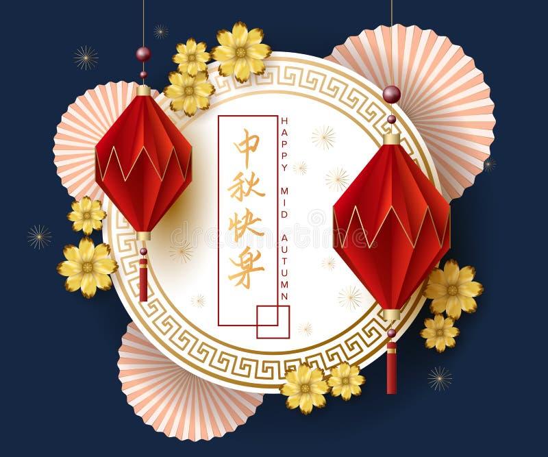 Chinesischer mittlerer Herbstfestivalentwurf mit glücklichem mittlerem Herbst des chinesische Sprachbeschriftungstextes stockfotografie