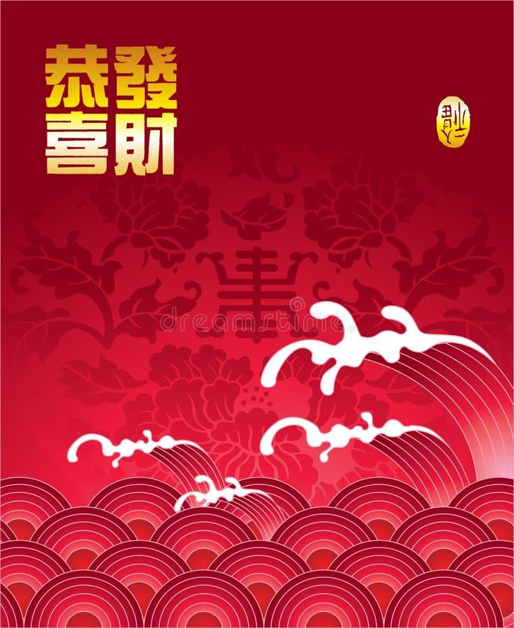 Chinesischer neues Jahr-Hintergrund lizenzfreie abbildung
