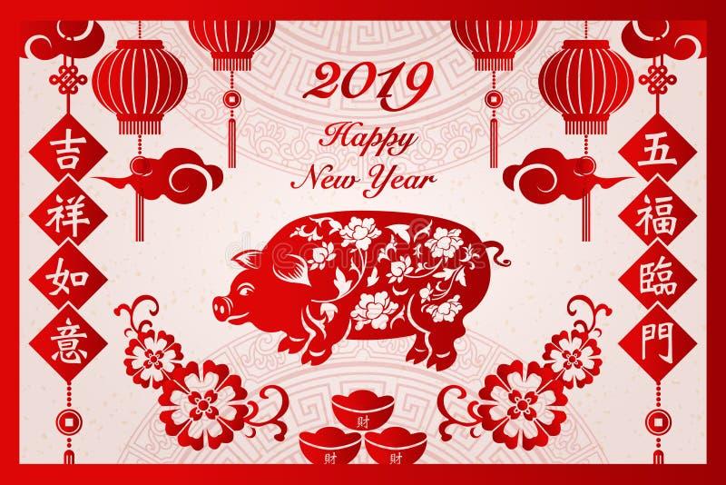 Chinesischer Rahmenschweinfluß des neuen Jahres glückliche 2019 Retro- roter traditioneller stock abbildung