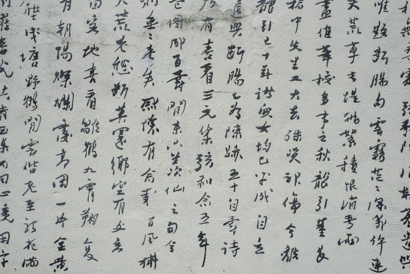 Chinesischer Text gemalt auf einer Wand in Malaysia lizenzfreies stockbild