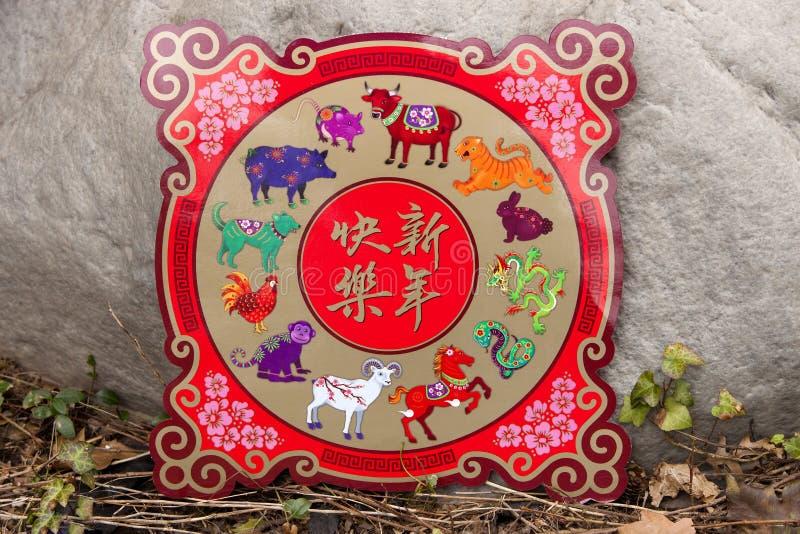 Chinesischer Tierkreis lizenzfreie stockfotografie