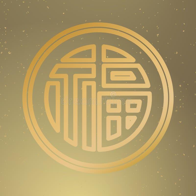 Chinesischer traditioneller Lucky And Fortune Symbol vektor abbildung