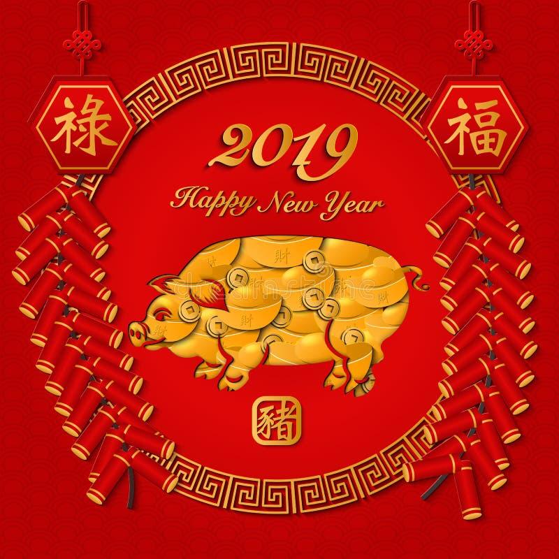 Chinesisches Entlastungsgitterrahmen-Schwein firec des neuen Jahres glückliche 2019 Retro- lizenzfreie abbildung