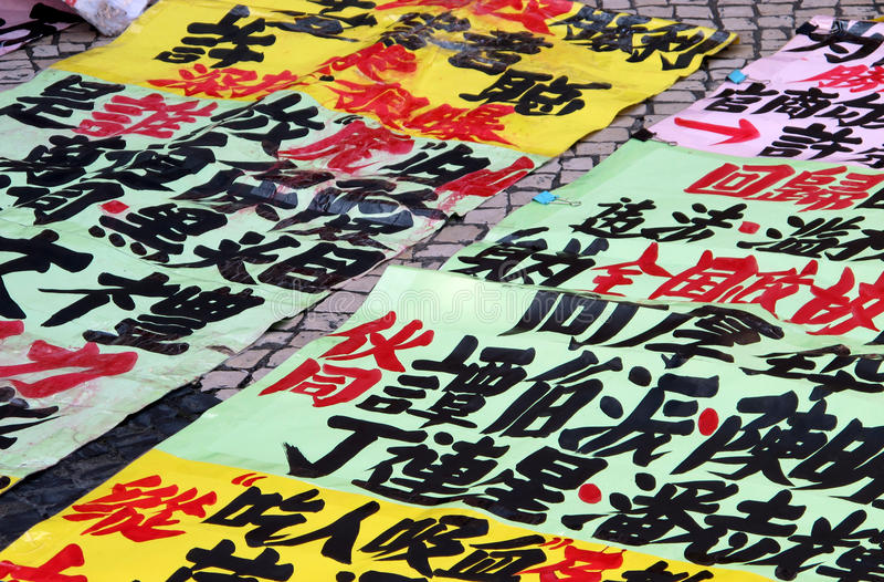 Chinesisches Handwritting stockbild