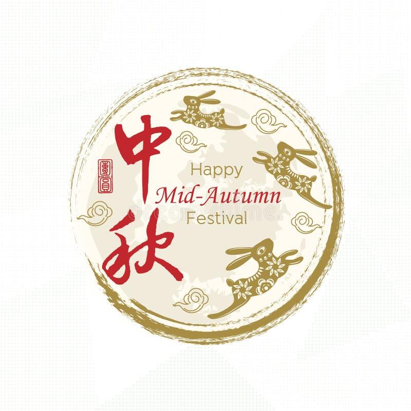 Chinesisches mittleres Herbstfestival, chinesisches Schriftzeichen vektor abbildung