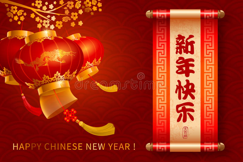 Chinesisches neues Jahr lizenzfreie abbildung