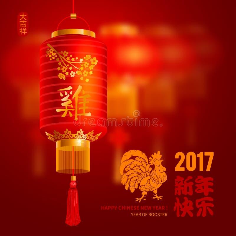 Chinesisches neues Jahr stock abbildung