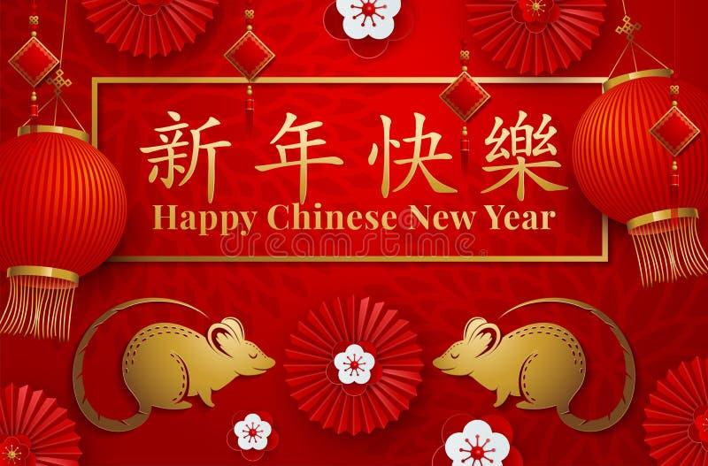 Chinesisches neues Jahr 2020 Jahr der Ratte , rot-goldenes Papier Schnitt Rattencharakter, Blumen und asiatische Elemente mit Kun lizenzfreie abbildung