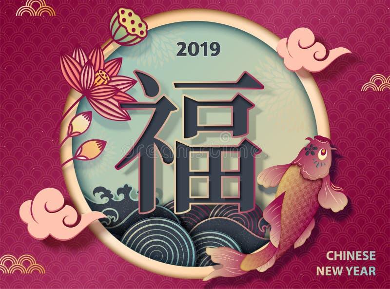 Chinesisches neues Jahr mit Karpfen lizenzfreie abbildung