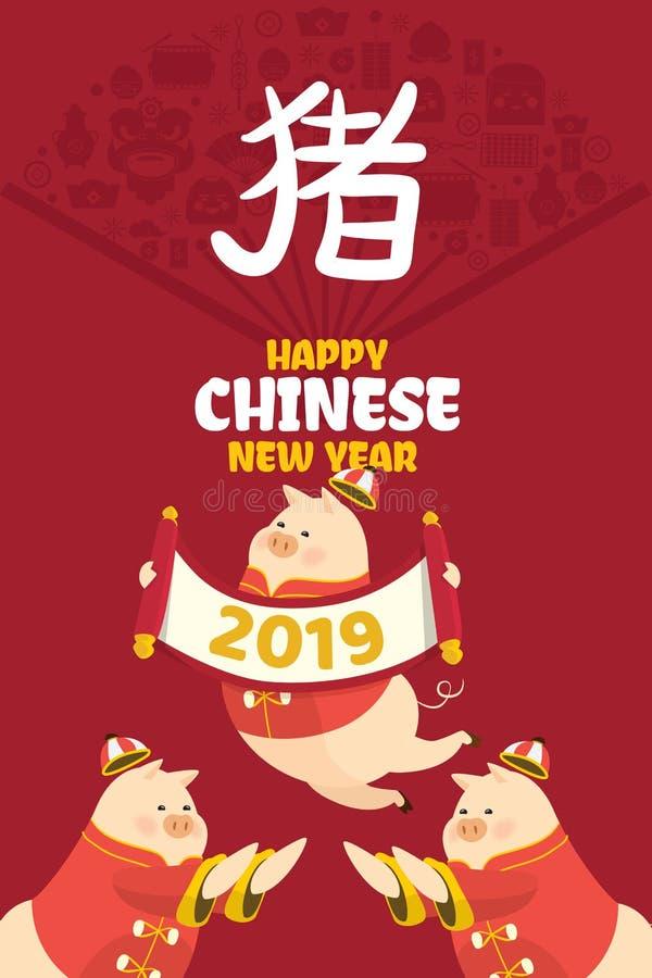 Chinesisches neues Jahr 2019 mit lustigem Feierfeiertag der Gruppenschweinzeichentrickfilm-figur in der Grußkarte im roten Hinter stock abbildung