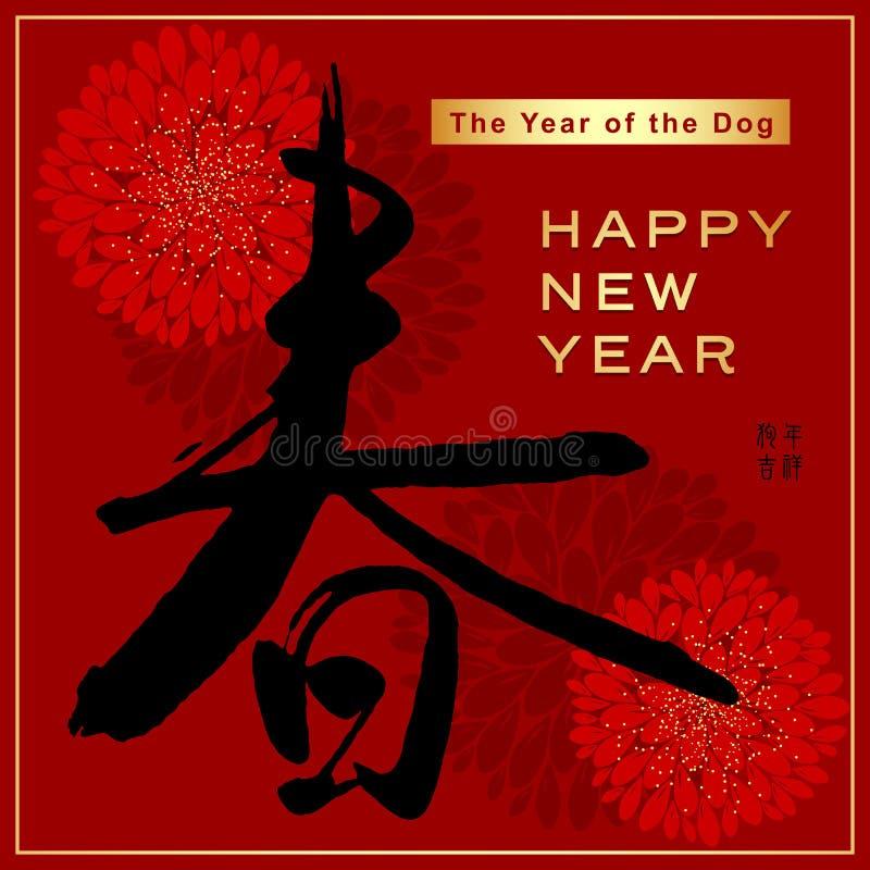 Chinesisches Neujahrsfest das Jahr des Hundes stock abbildung