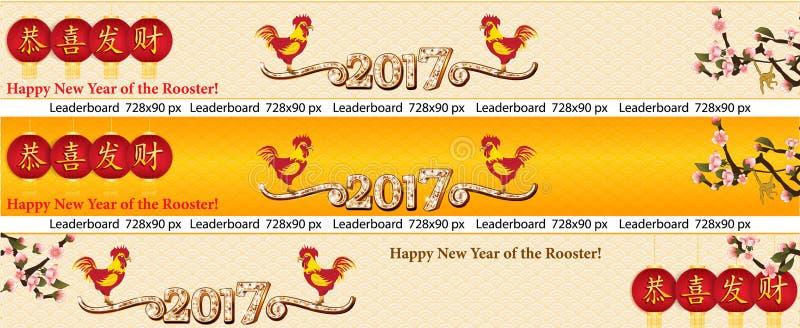 Chinesisches Neujahrsfest der Hahnnetzfahne lizenzfreie abbildung