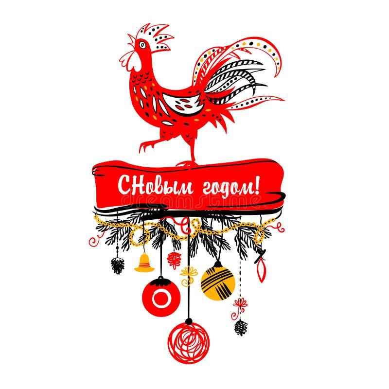 2017 Chinesisches Neujahrsfest des Hahns Vektor-Illustration mit x vektor abbildung