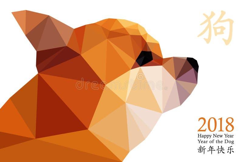 2018 Chinesisches Neujahrsfest des Hundes, Vektorgruß-Kartendesign Helle geometrische dreieckige moderne Hundekopfikone stock abbildung