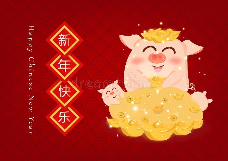 Chinesisches Neujahrsfest, nettes Schwein mit großem Stapel des Geldes und Gold, Feierfestivalfeiertagszusammenfassungshintergrun lizenzfreie abbildung