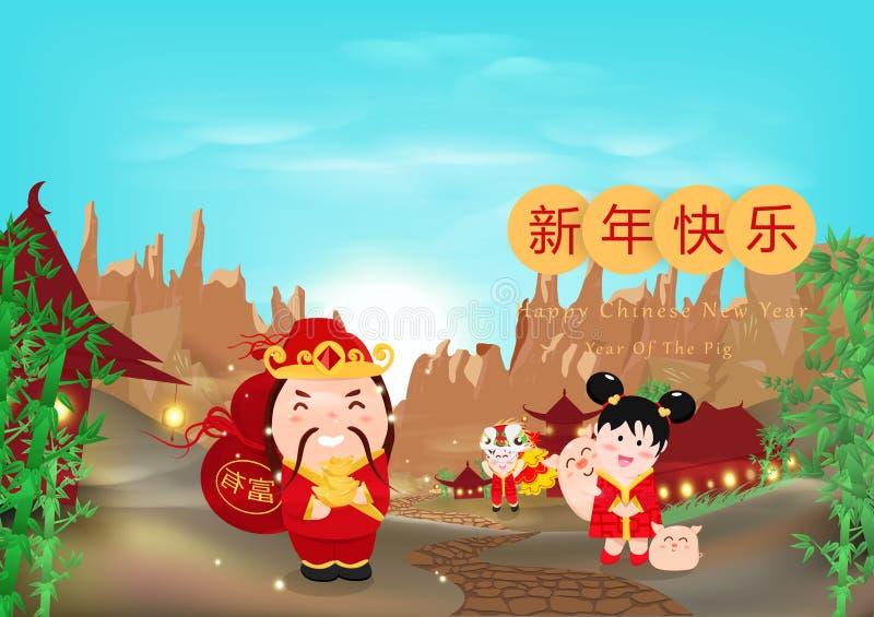 Chinesisches Neujahrsfest, 2019, Schwein entzückend und Mädchen, Gott des Reichtums mit Flaschenkürbis, Jungenlöwetanzen-, Berg-  vektor abbildung