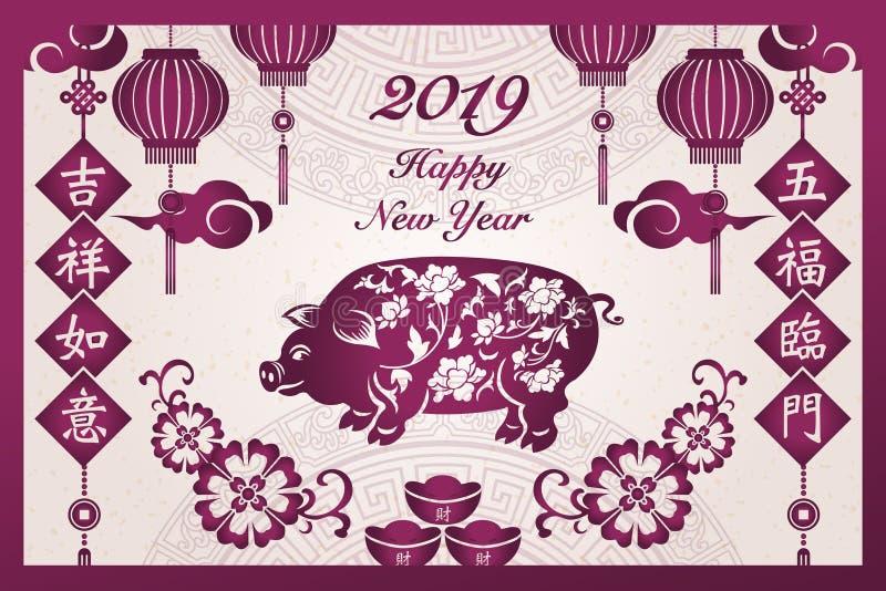 Chinesisches Retro- purpurrotes traditionelles Rahmenschwein f des neuen Jahres glückliche 2019 vektor abbildung