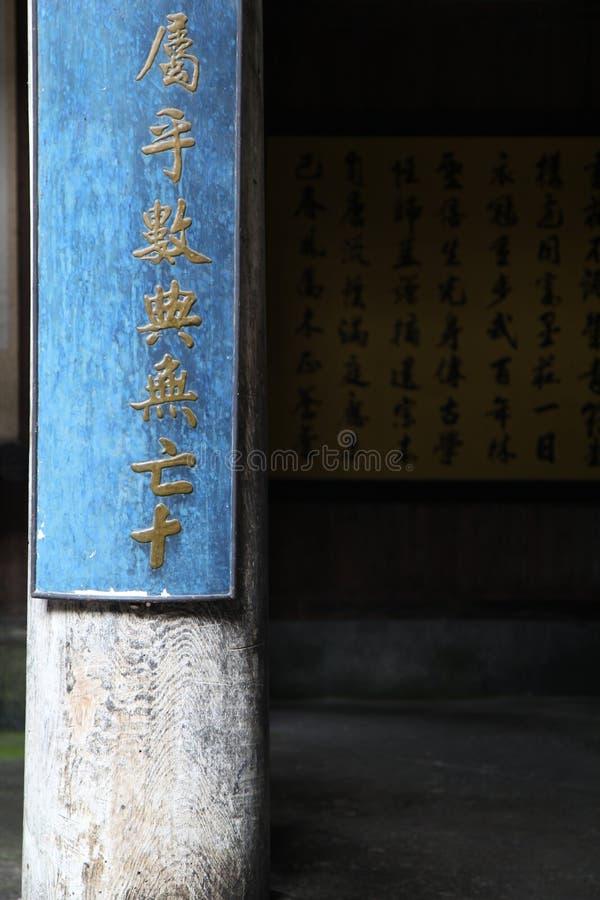 Chinesisches Schreiben stockfoto