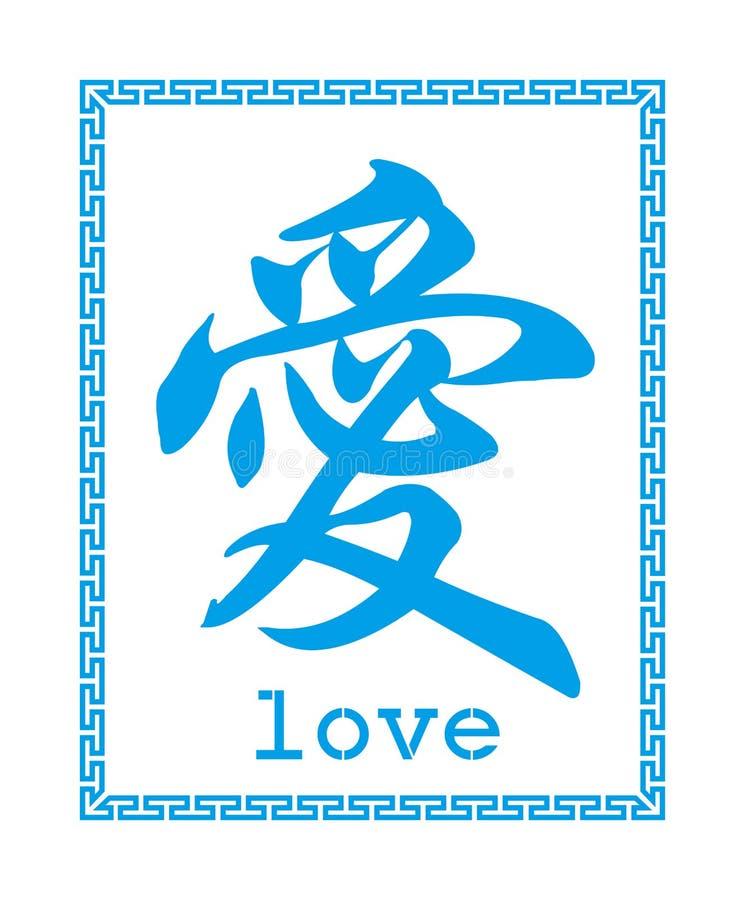 Chinesisches Schriftzeichen über Liebe lizenzfreie abbildung