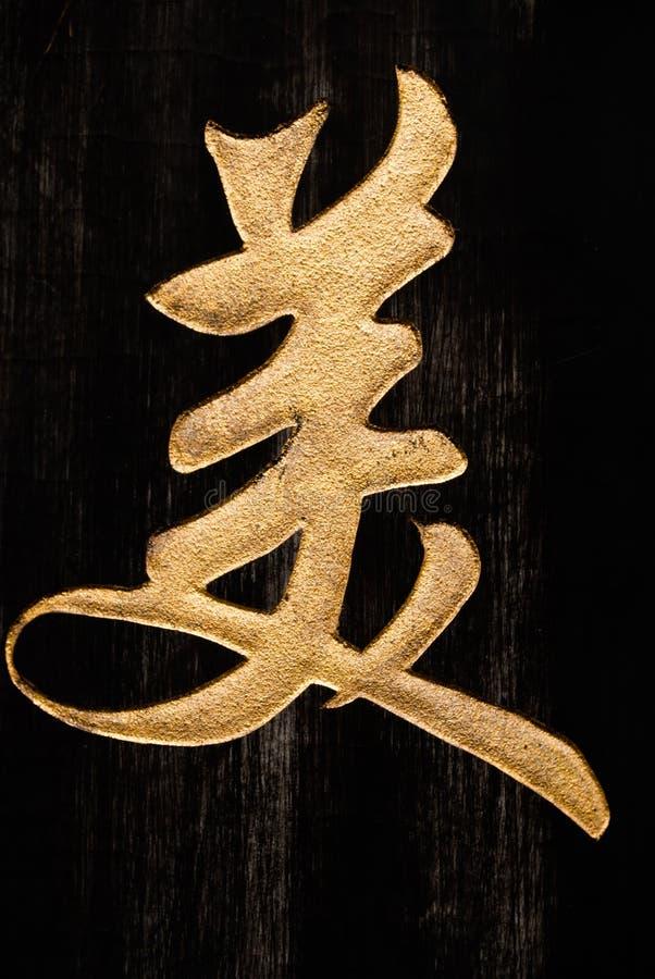 Chinesisches Schriftzeichen stockbilder