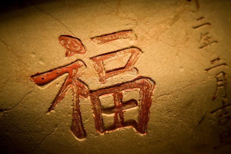 Chinesisches Schriftzeichen, das gutes Glück bedeutet stockbild