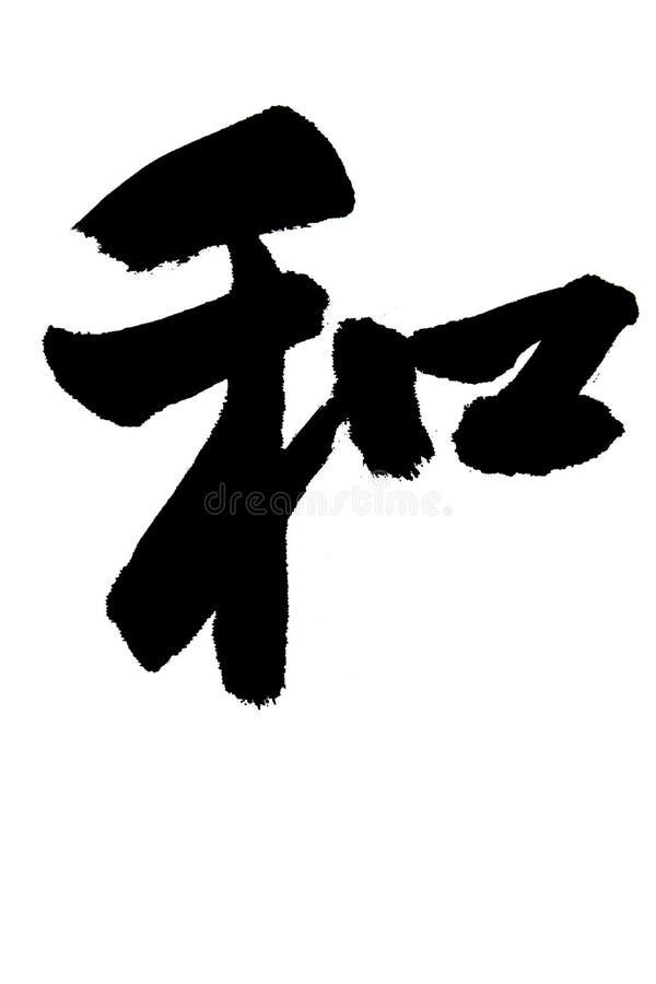 Chinesisches Schriftzeichen - Harmonie lizenzfreie stockbilder