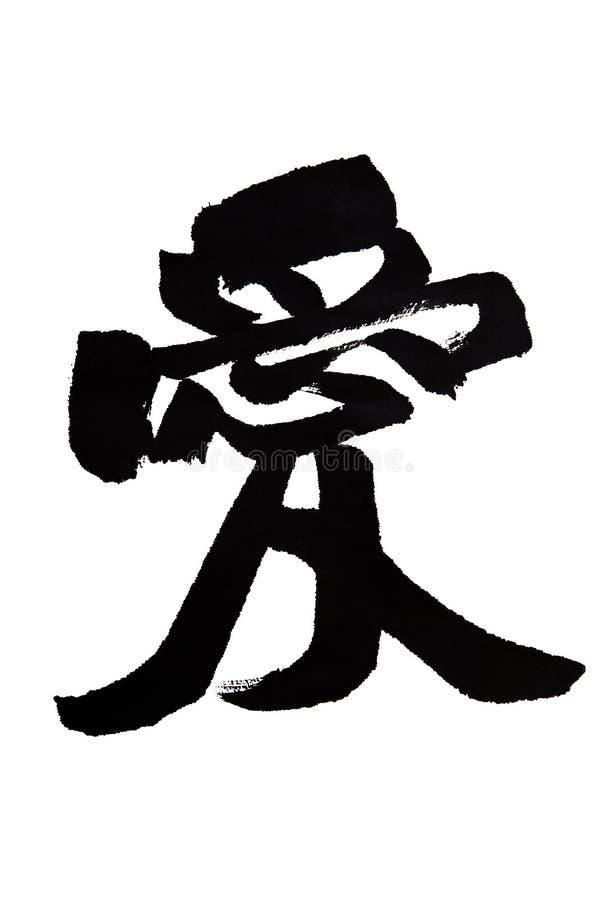 Chinesisches Schriftzeichen - Liebe lizenzfreie stockbilder