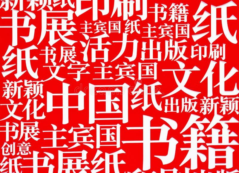 Chinesisches Skript-Muster stockbilder