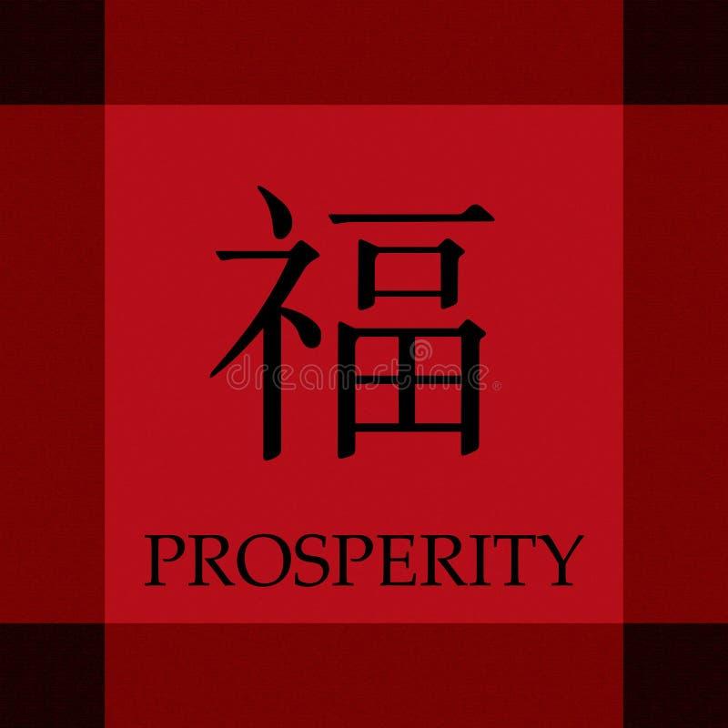 Chinesisches Symbol des Wohlstandes und des Reichtums lizenzfreie abbildung
