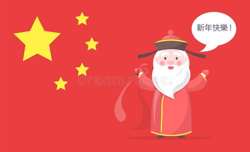 Chino Papá Noel en ropa étnica tradicional stock de ilustración