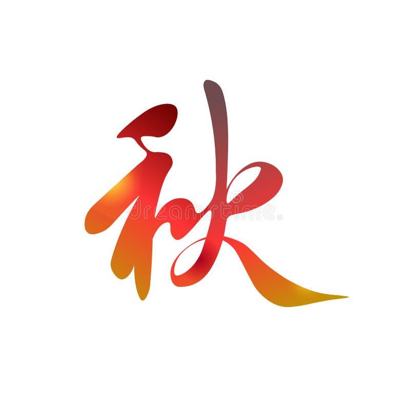 ` Chinois d'automne de ` d'hiéroglyphe de gradient ` D'automne de ` chinois de caractère Conception calligraphique de tatouage illustration libre de droits