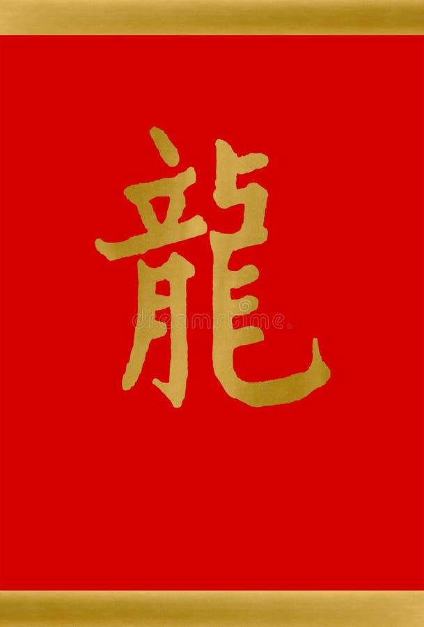 An chinois d'horoscope du dragon illustration libre de droits