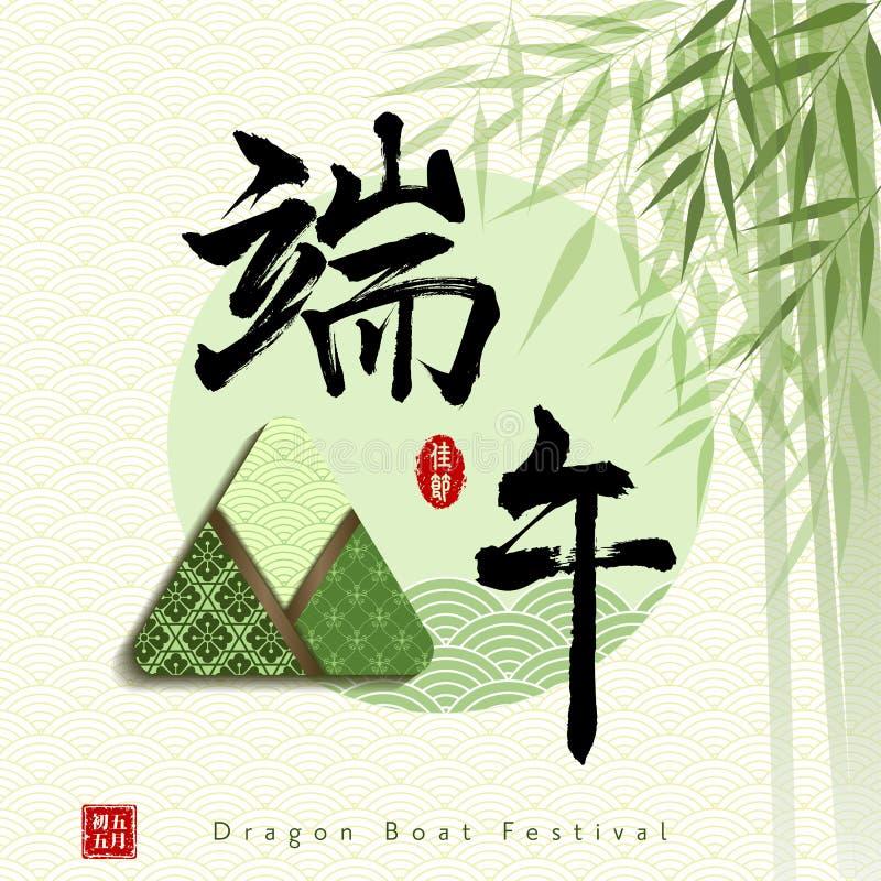 Chinois Dragon Boat Festival avec la boulette de riz photo libre de droits