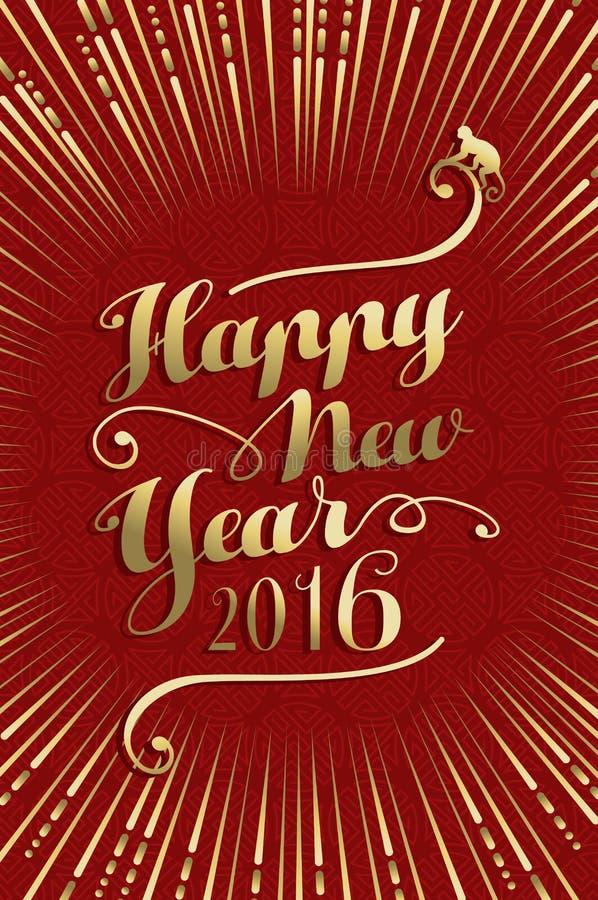 Or chinois heureux des textes du singe 2016 de nouvelle année illustration de vecteur