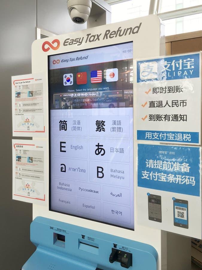 Chiosco facile di rimborso di imposta nell'aeroporto internazionale di Seoul immagini stock libere da diritti
