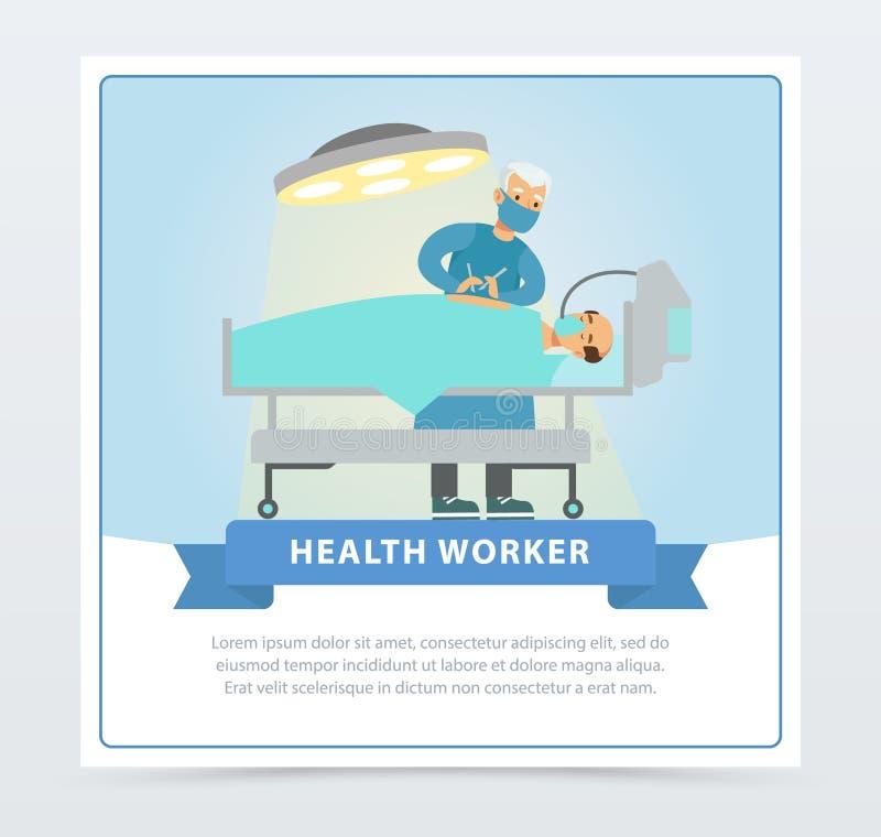 Chirurg działa funkcjonującego pokój, pracownika służby zdrowia sztandaru płaskiego wektorowego element dla strony internetowej l royalty ilustracja