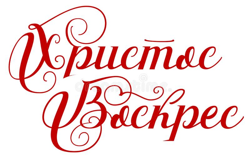 Christ is risen text translation from russian. Happy easter lettering vector illustration