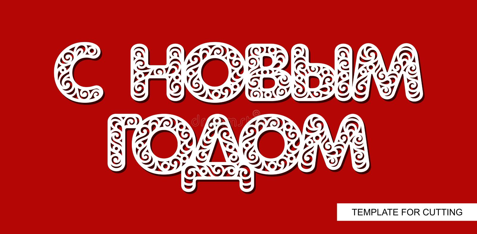 Christmas decoration lace inscription in Russian language: Happy New Year. vector illustration