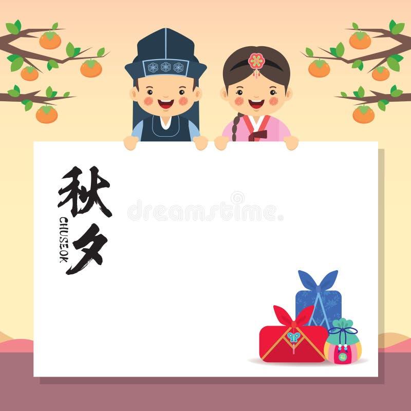 Chuseok - κορεατικό πρότυπο ημέρας των ευχαριστιών διανυσματική απεικόνιση