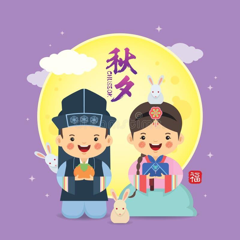 Chuseok eller Hangawi - koreansk tacksägelse royaltyfri illustrationer