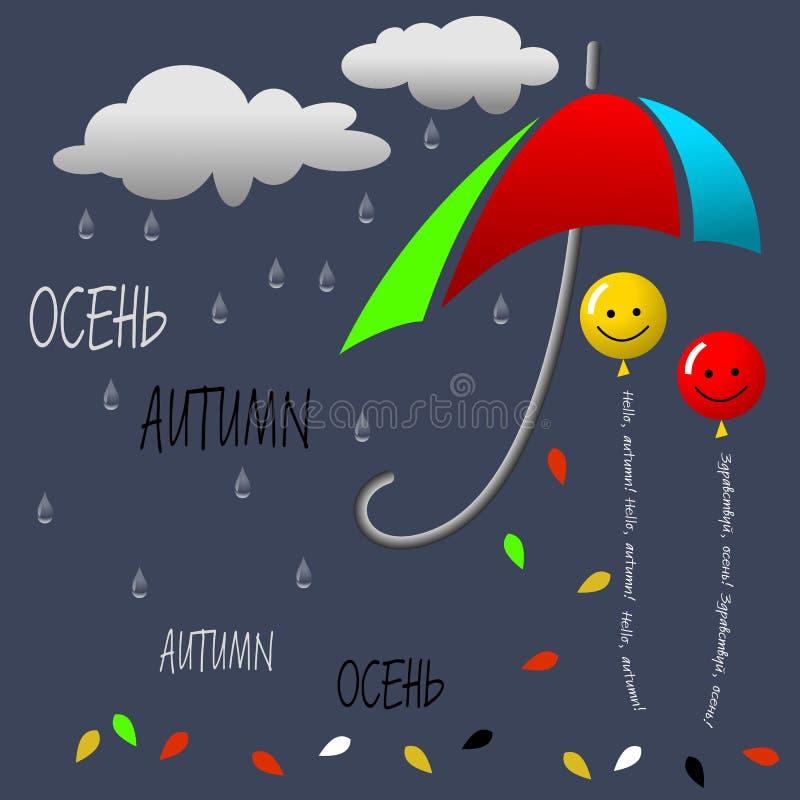 A chuva da chuva parte ilustração do vetor