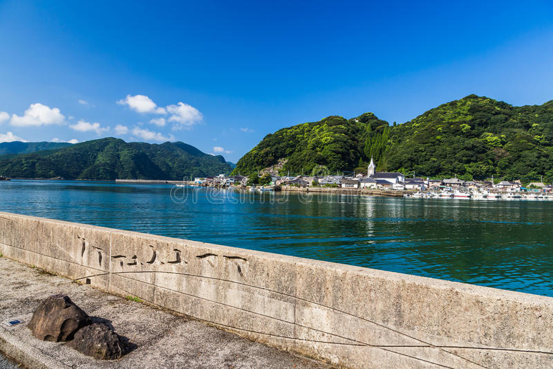 Cidade bonita de Sakitsu em Amakusa, Kyushu, Japão foto de stock royalty free