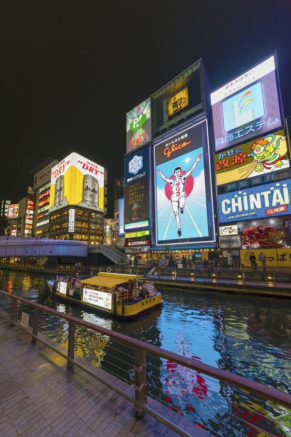 Cidade de Osaka, Jap?o imagem de stock royalty free