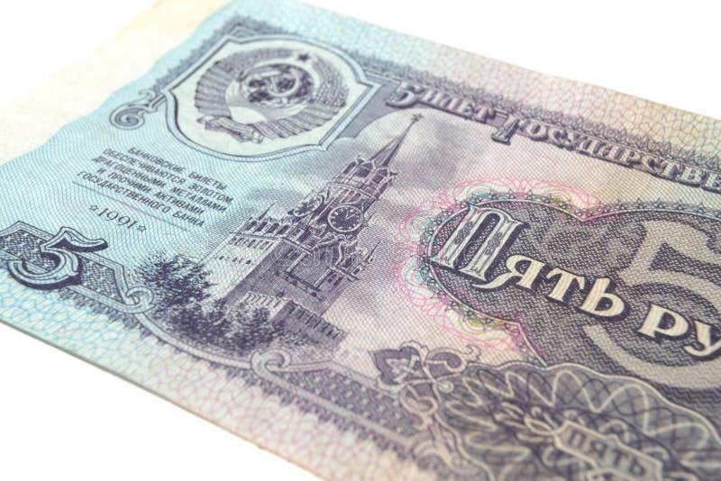 Cinq roubles de billet de banque de l'Union Soviétique photo stock