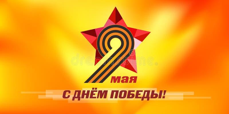 Cinta de San Jorge Estrella roja 9 de mayo victoria rusa del día de fiesta ilustración del vector