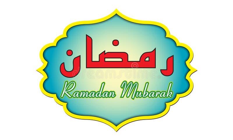 Circular de Ramadan Mubarak ilustración del vector
