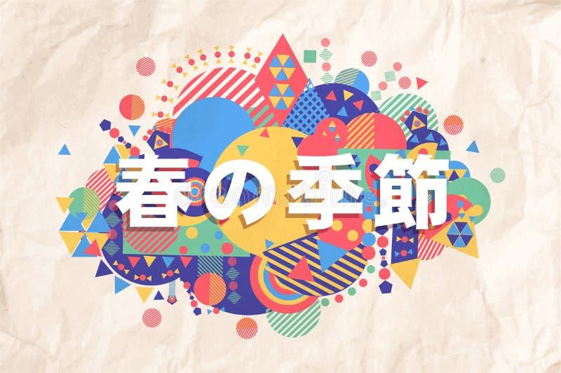 Cita del texto de la estación del tiempo de primavera en lengua japonesa stock de ilustración