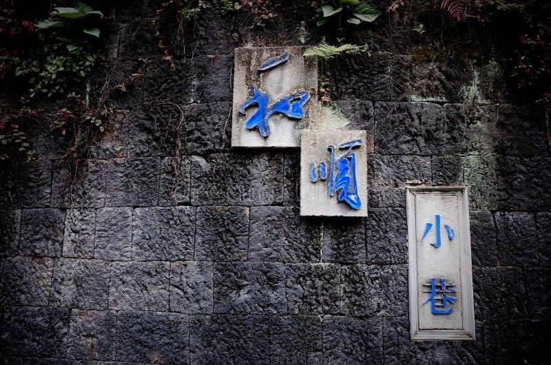 Città di Heshun fotografia stock libera da diritti