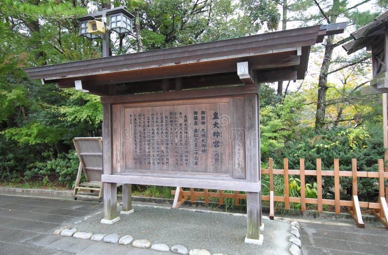 Città Giappone di Ise del santuario di jingu di Ise immagini stock